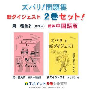 新ダイジェスト2巻セット「第一種免許(本試験用)翻訳 中国語版」|zubarimondai