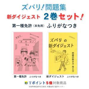 新ダイジェスト2巻セット「第一種免許(本試験用)ふりがなつき」|zubarimondai