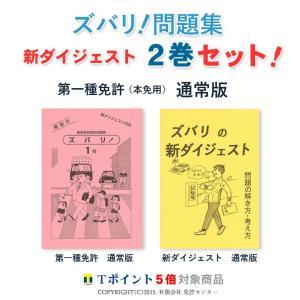 新ダイジェスト2巻セット「第一種免許(本試験用)通常版」|zubarimondai