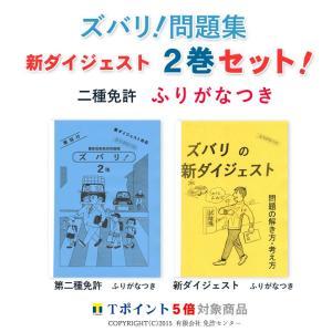 新ダイジェスト2巻セット「第二種免許 ふりがなつき」|zubarimondai