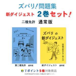 新ダイジェスト2巻セット「第二種免許 通常版」|zubarimondai