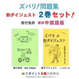 新ダイジェスト2巻セット「原付免許 翻訳 中国語版」|zubarimondai