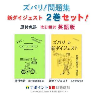 新ダイジェスト2巻セット「原付免許 改訂翻訳 英語版」|zubarimondai