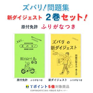 新ダイジェスト2巻セット「原付免許 ふりがなつき」|zubarimondai