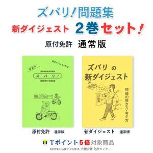 新ダイジェスト2巻セット「原付免許 通常版」