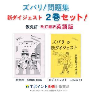 新ダイジェスト2巻セット「仮免許 改訂翻訳 英語版」|zubarimondai