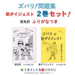 新ダイジェスト2巻セット「仮免許 ふりがなつき」|zubarimondai