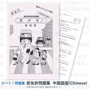 このページは  【 仮免許問題集 翻訳中国語版 】  の販売ページです。    『ズバリ!問題集』は...