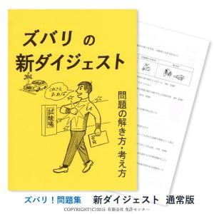 「ズバリ!問題集 新ダイジェスト 通常版」は、運転免許学科試験での問題の解き方や考え方を分かり易く、...