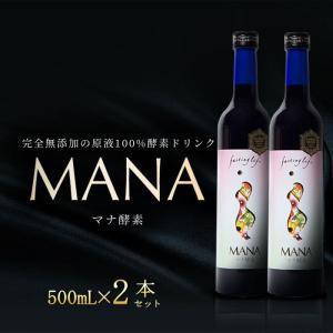 【送料無料】【ファスティング】【3日分】【MANA酵素ドリンク】ミネラルファスティングドリンク マナ酵素 1本 500ml×2本 おすすめ  酵素ドリンク|zugkla-shop
