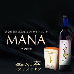 【送料無料】【ファスティングドリンク】【MANA酵素ドリンク】ミネラル マナ酵素 本500ml+アミノマキア ファスティングサポートサプリ|zugkla-shop