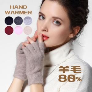 【商品紹介】 羊毛を80%も使用した、暖かいハンドウォーマー。 羊毛は保温性が高く、吸湿性に優れるの...