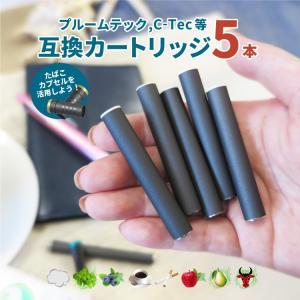 電子タバコ プルームテック カートリッジ たばこカプセル 無味無臭 メンソール 互換 ビタミン ニコチンゼロ 互換カートリッジ5個&マウスピース2個セット