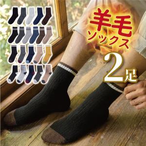 靴下 メンズ レディース ソックス 冷え症 暖かい やや厚手 秋冬用 おしゃれ 綿 羊毛 ウール 羊毛入りソックス2足セット sb201の画像