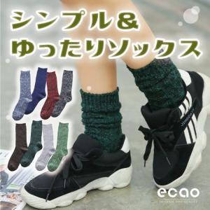 【商品紹介】 シンプルでさりげないおしゃれが魅力の靴下! 厚手で保温効果も高いので、寒い冬の足の冷え...