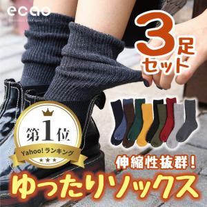 靴下 レディース メンズ 秋 冬 春 ソックス おしゃれ 選べる 良く伸びる ゆったりソックス3足セット [まとめ買い] SM005