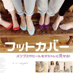 【商品紹介】 パンプスやスニーカー等、靴をオシャレに見せるフットカバー! 薄手の涼しい靴下です! 明...