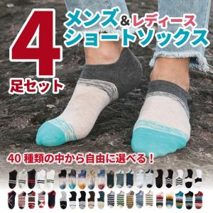 【商品紹介】 薄手で通気性の良いくるぶしソックスが、30種類の中から選び放題のセット! スニーカーに...