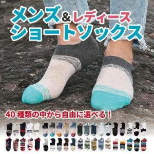 【商品紹介】 薄手で通気性の良いくるぶしソックスが、30種類の中から選べる! 薄手の涼しい靴下です!...