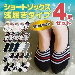 【商品紹介】 男女ともにご愛用頂ける、浅履きタイプのショートソックスが、 25種類の中から4足自由に...
