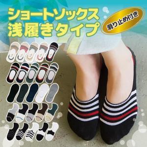 【商品紹介】 男女ともにご愛用頂ける、浅履きタイプのショートソックスが、 25種類の中から自由に選べ...