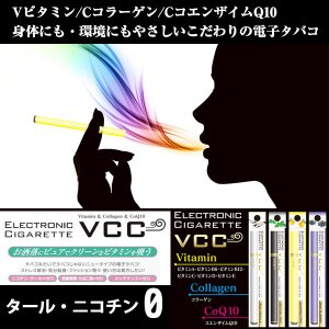 電子タバコ VCC ビタミン コラーゲン コエンザイム ビタミンタバコ エレクトロニックシガレット  禁煙グッズ フレーバー 電子たばこ 健康グッズ 電子煙草|zumi|02