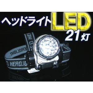 LEDヘッドライト 21灯 生活防水 単四乾電池 アウトドア キャンプ 釣り 【平日15時まで翌日配達】 zumi