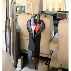 車内 傘入れ 傘立て アンブレラケース 収納 濡れた傘でも周りを汚さない 大容量サイズ たまった水捨ても簡単 車|zumi