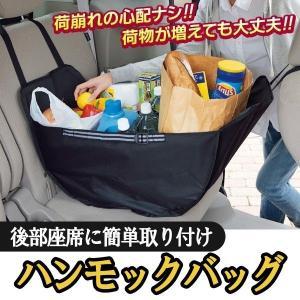 ハンモックバッグ  後部座席に簡単設置!荷崩れの心配ナシ☆ たっぷり大容量サイズ 買い物バッグ 車用カーバック 持ち運び楽々|zumi