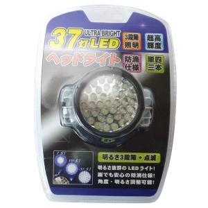 LEDヘッドライト 37灯 ヘッドランプ 懐中電灯 3段階切替 防滴 単4電池×3本で動作【平日15時まで翌日配達】|zumi