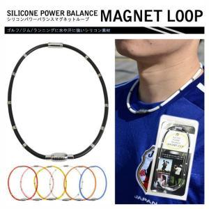 磁気ネックレス マグネットループ  磁気ループ 肩 首 メンズ ランキング1位 磁石 シリコンパワーバランス 父の日 代引き不可 協賛特別価格|zumi|02
