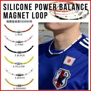 磁気ネックレス マグネットループ  磁気ループ 肩 首 メンズ ランキング1位 磁石 シリコンパワーバランス 父の日 代引き不可 協賛特別価格|zumi|04