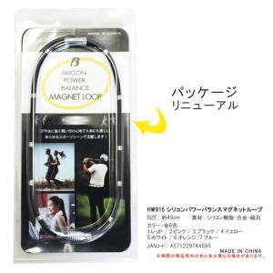 磁気ネックレス マグネットループ  磁気ループ 肩 首 メンズ ランキング1位 磁石 シリコンパワーバランス 父の日 代引き不可 協賛特別価格|zumi|05