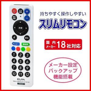 ELPA エルパ 朝日電器 RC-TV013UD スリムリモコン RC-TV013UD【代引き不可】|zumi