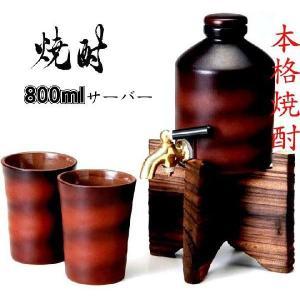 本格焼酎サーバー 800ml 父の日 プレゼント 贈り物|zumi