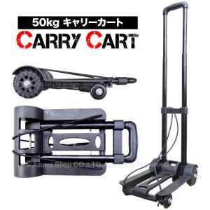 送料無料 キャリーカート 折り畳み コンパクト 折りたたみ 台車 ショッピングカート ハンディカート 運搬 荷物運び 便利 耐荷重50kg zumi