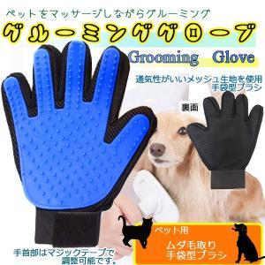 グルーミンググローブ  お手入れ 抜け毛 犬 猫 ペット用品【あすつく】|zumi