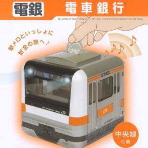 電車銀行 中央線貯金箱 電車 銀行 中央線 貯金箱 玩具 貯金|zumi
