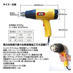 送料無料 ATC ハイパワー ヒートガン 熱処理 ノズル5種類付き 耐熱セラミック仕様 1800W MAX600℃ 強弱2段階切替 ヒーティングガン 日本語説明書付き|zumi|05