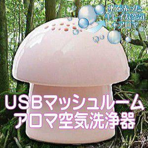 USBマッシュルーム アロマ空気洗浄器|zumi