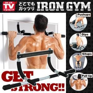 アイアンジム 懸垂器具 激モテBODYを手に入れろ! IRON GYM 腹筋 筋トレ マシーン ダイエット グッズ|zumi