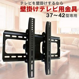 壁掛けテレビ用金具 37〜42型対応|zumi