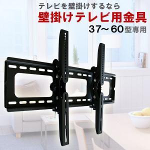 壁掛けテレビ用金具 37〜60型対応|zumi