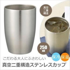 真空ステンレスカップ 保冷 保温 250ml 真空二重構造 真空断熱構造 クール&ホット【早ければ即日発送!】|zumi