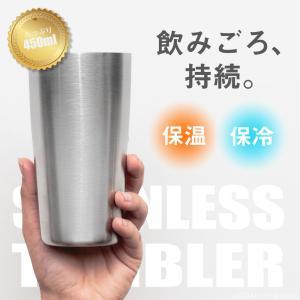 真空ステンレスタンブラー ステンレスカップ 450ml 飲みごろ真空断熱構造 クール&ホット【売れてます!】|zumi