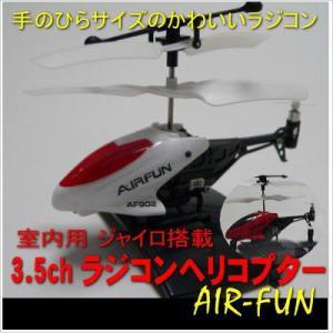 3.5ch 赤外線リモコンヘリコプター ナノマスターair-fun ジャイロ ラジコン 屋内用 zumi