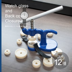 腕時計用ガラス&裏蓋閉め器 電池交換 売れ筋 修理 裏蓋外し 工具 セット 売れ筋 人気|zumi|02