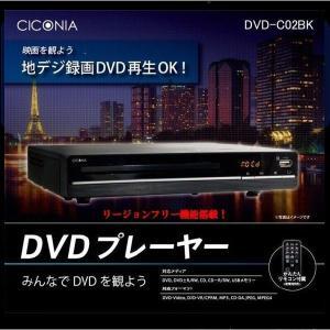 DVDプレーヤー DVDプレイヤー DVD-C03BK DVD-C02BKの同型 リージョンフリー CICONIA チコニア コンパクト 地デジ録画DVD再生対応 据え置き型|zumi|02