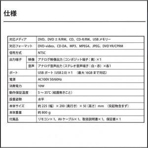 DVDプレーヤー DVDプレイヤー DVD-C03BK DVD-C02BKの同型 リージョンフリー CICONIA チコニア コンパクト 地デジ録画DVD再生対応 据え置き型|zumi|05