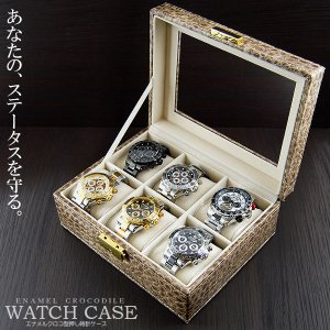 腕時計収納ケース 6本収納タイプ ブラウン(ベージュ)|zumi